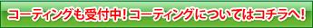 コーティング 神戸
