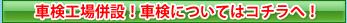 車検 神戸